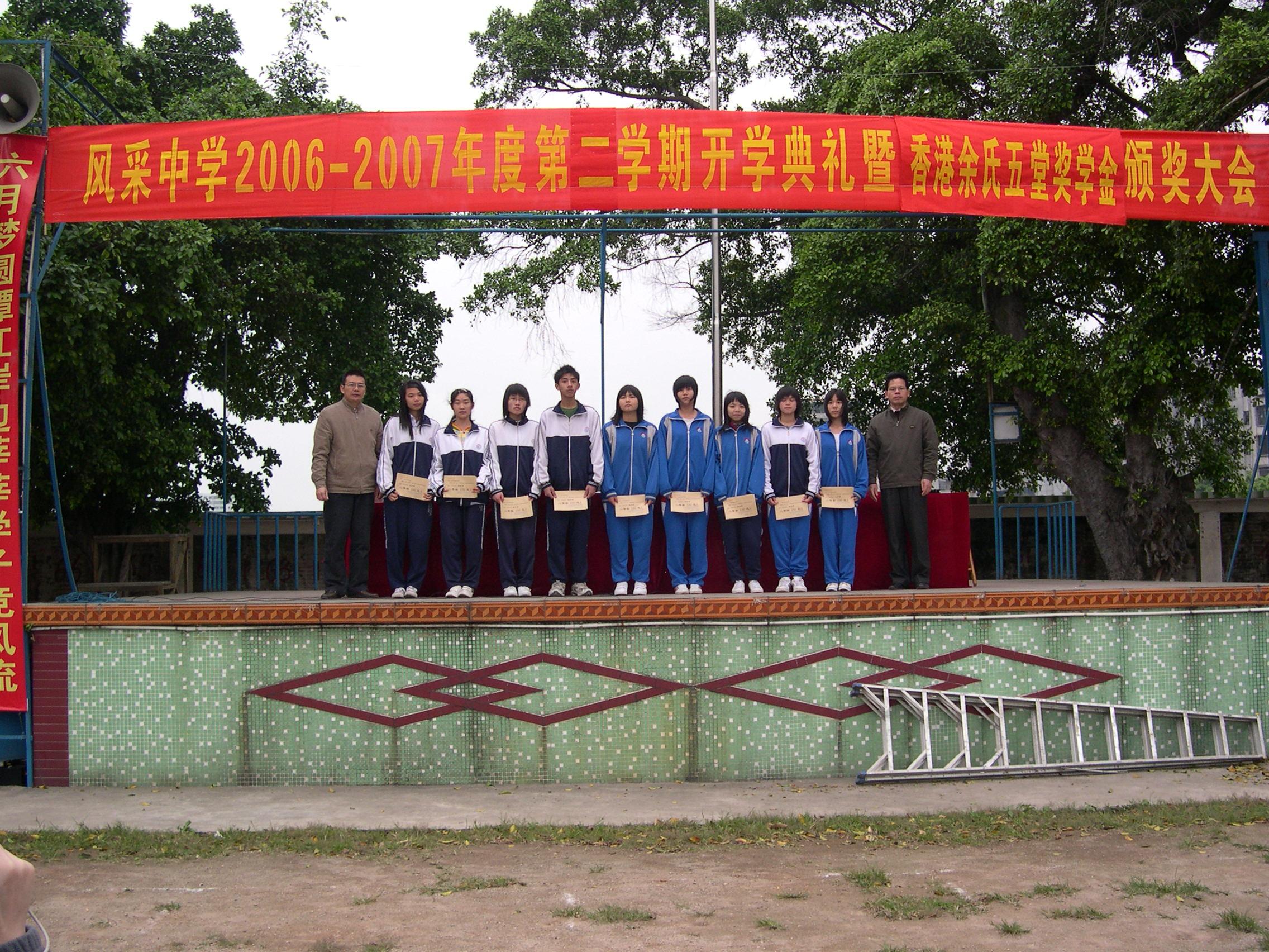 香港余氏五堂会奖学金和解困助学金