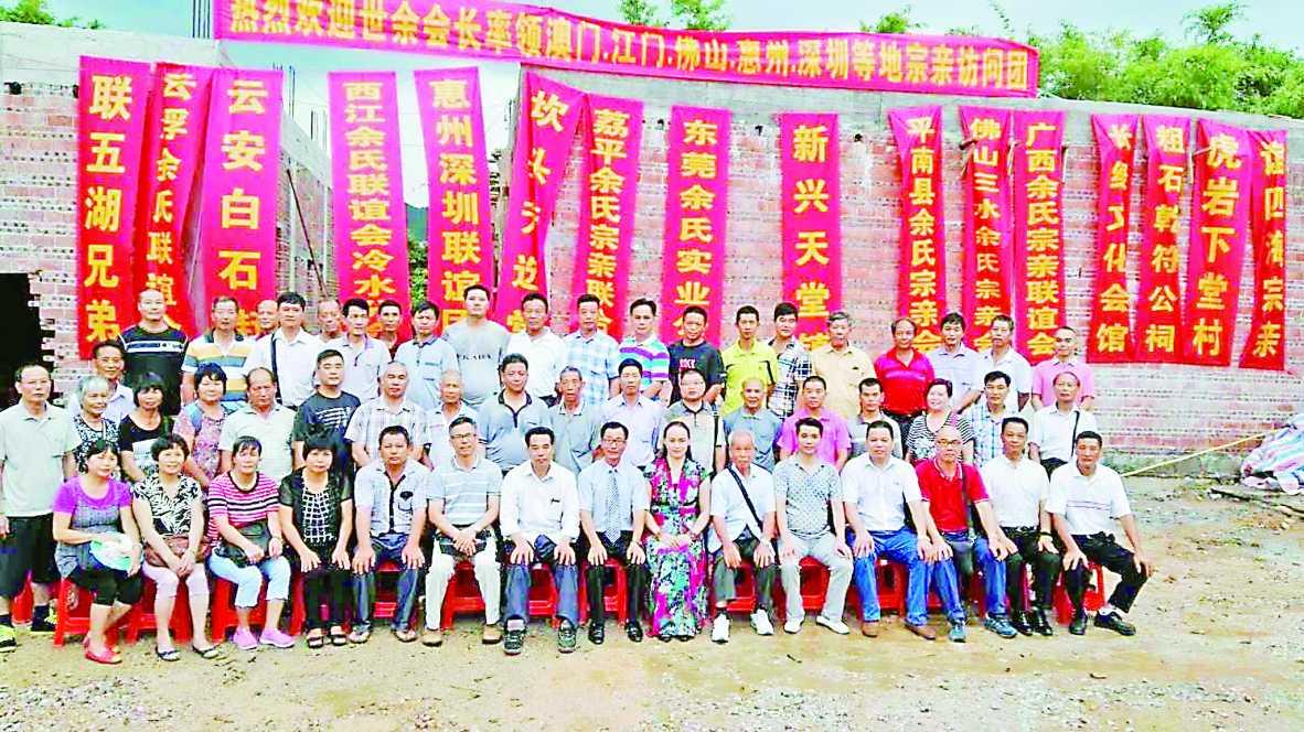 粵西東垻余氏宗親會聯誼活動合照