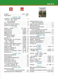 FTM                     Spring 2010 Issue Contents