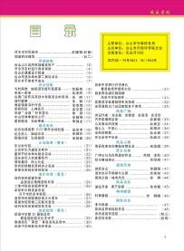 FTM                     Autumn 2010 Issue Contents