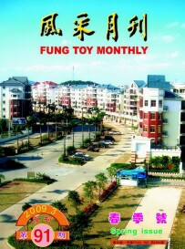 Spring 2009 FTM Issue Cover