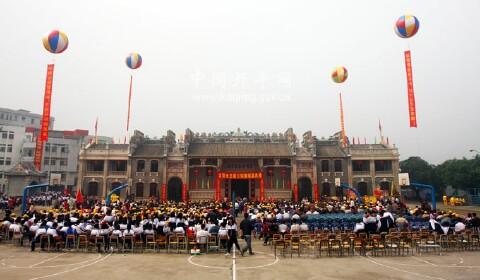 揭幕典禮現場 來源:中國開平網