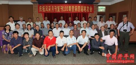 風采月刊社在三埠迳頭新伴溪酒店舉辦慶祝《風采月刊》復刊 100 期暨第四屆筆友會