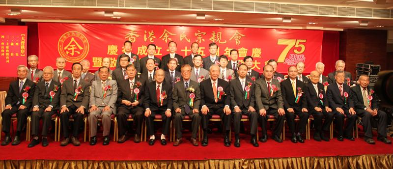 在金钟统一中心四楼名都酒楼,香港余氏宗亲会全体理监事全家福集体照