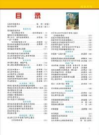 FTM                     Autumn 2009 Issue Contents