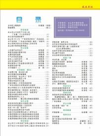 FTM Autumn 2014 Issue Contents