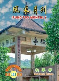 Autumn 2021 FT Monthly
