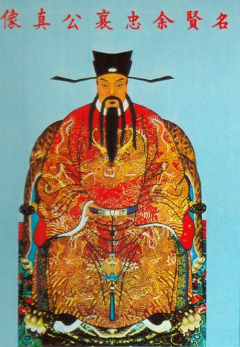 image of Founder of the YEE Clan