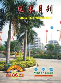 Autumn Fung Toy Monthly