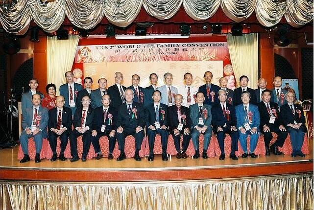 香港余氏宗親會代表出席第二屆世界余氏懇親大會