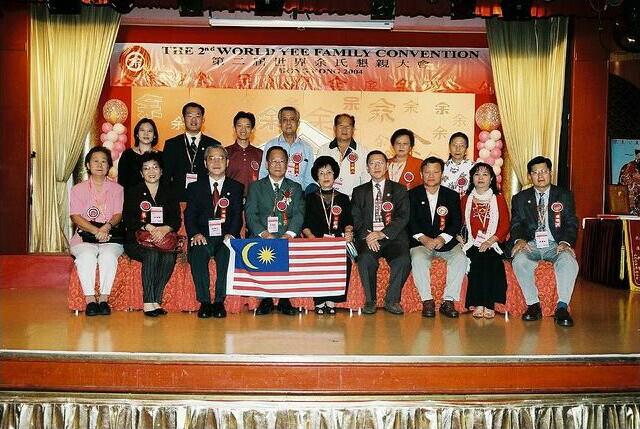 馬來西亞余氏總會代表出席第二屆世界余氏懇親大會