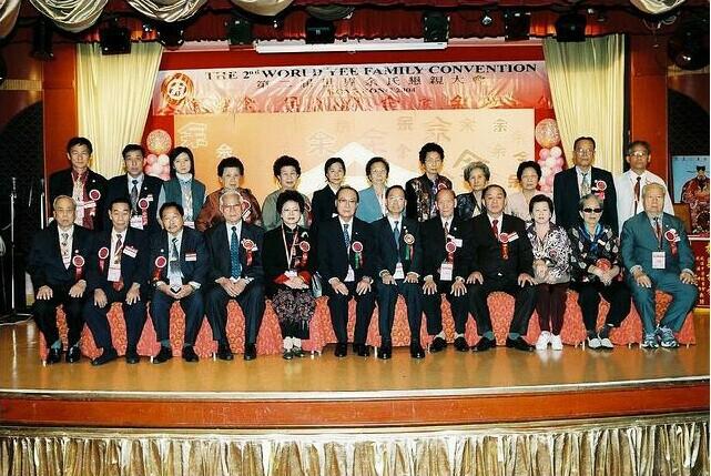 泰國余氏宗親總會代表出席第二屆世界余氏懇親大會