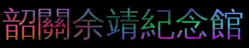 韶关余靖纪念馆